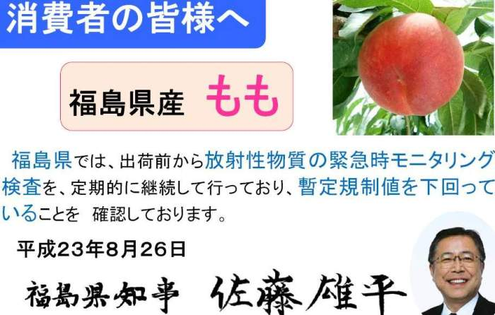 Fuskushiman Maaherra vakuuttaa säteilevin suin: nämä tuotteeta alittavat väliaikaiset susositukset